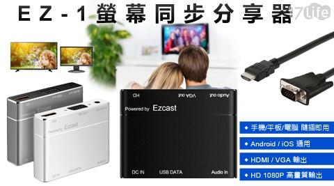 平均最低只要 1180 元起 (含運) 即可享有(A)EZ-1螢幕同步分享器 Android/iOS(HDMI/VGA) 1入/組(B)EZ-1螢幕同步分享器 Android/iOS(HDMI/VGA) 2入/組(C)EZ-1螢幕同步分享器 Android/iOS(HDMI/VGA) 4入/組