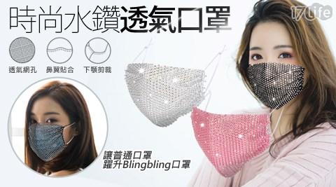 時尚水鑽透氣口罩/口罩/時尚/透氣口罩
