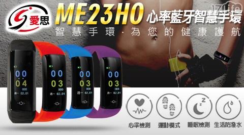 穿戴/運動手錶/運動手環/智慧健康管理/防水/卡路里/睡眠監測