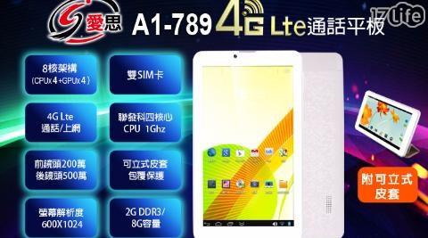 一般版IS愛思 A1-789 7吋 聯發科四核心 4G Lte 通話平版  2G/8G 1台 (加贈內含保護貼(已預貼)+變壓器 +USB線+皮套)