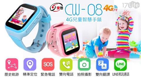 平均最低只要 3880 元起 (含運) 即可享有(A)【IS 愛思】CW-08 4G LTE兒童智慧手錶(雙向聲控翻譯) 1入/組(B)【IS 愛思】CW-08 4G LTE兒童智慧手錶(雙向聲控翻譯) 2入/組(C)【IS 愛思】CW-08 4G LTE兒童智慧手錶(雙向聲控翻譯) 4入/組