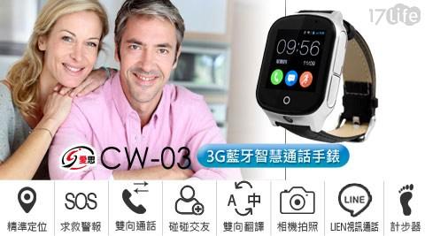【IS 愛思】CW-03 3G藍牙智慧通話手錶(雙向聲控翻譯)