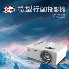 IS P-018 微型行動投影機