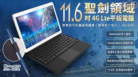 平板/電腦/遊戲平版/聖劍領域/附專屬磁吸式鍵盤/通話平板/十核心/4G LTE