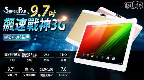 飆速戰神 9.7吋 3G 平板電腦