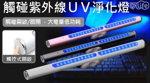 淨化燈/燈/紫外線/UV/觸碰紫外線UV淨化燈/600mAh