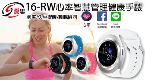 【IS 愛思】16-RW 藍牙心率手錶