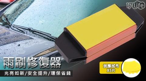 雨刷/雨刷修復器/雨刷條