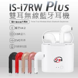 【24H】IS 愛思-雙耳無線藍牙耳機