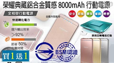 榮耀典藏鋁合金質感8000mAh行動電源(福利品)1入,買1送1!