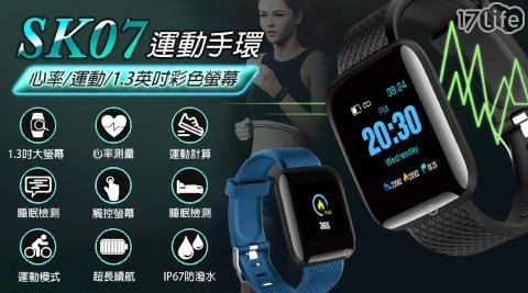 運動手錶/手錶/SK07