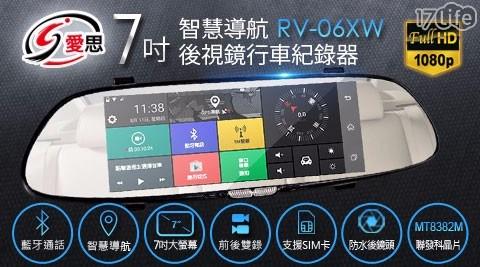 平均最低只要 3680 元起 (含運) 即可享有(A)【IS 愛思】RV-06XW 7吋智慧導航後視鏡行車紀錄器 1入/組(B)【IS 愛思】RV-06XW 7吋智慧導航後視鏡行車紀錄器 2入/組(C)【IS 愛思】RV-06XW 7吋智慧導航後視鏡行車紀錄器 4入/組