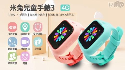 小米/米兔兒童手錶/兒童手錶/手錶