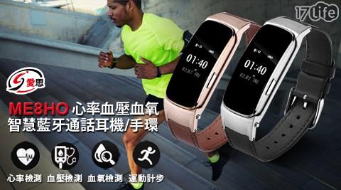 【IS 愛思】ME8HO 智慧運動健康管理耳機/手環
