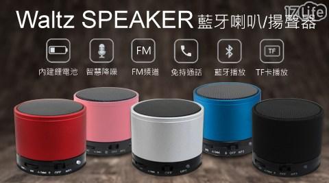 喇叭/音響/小音響/攜帶喇叭/免持話筒/通話/語音/藍芽/藍芽喇叭