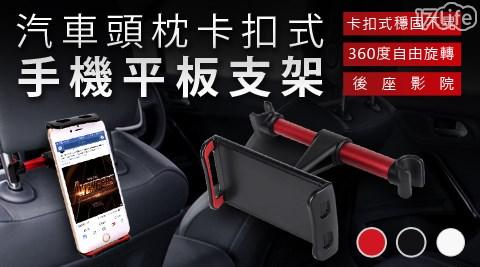 鋁合金 汽車頭枕卡扣式 手機平板支架