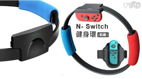 任天堂/Switch/副廠/N-Switch/健身環/Switch健身環/N-Switch健身環