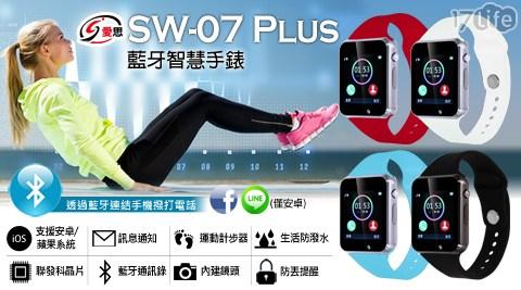 藍芽/通話手錶/智慧型/智慧手錶/智慧手環/通話手錶IPS/久坐提醒