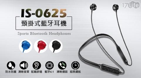 藍牙耳機/耳機/運動耳機