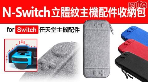 任天堂/Switch/收納包/主機配件收納包/Switch 立體紋主機配件收納包