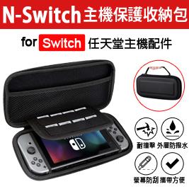 任天堂 Switch 主機保護收納包