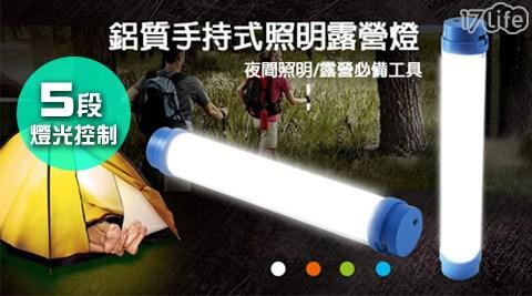 夜光神器/鋁質/磁吸/LED/燈