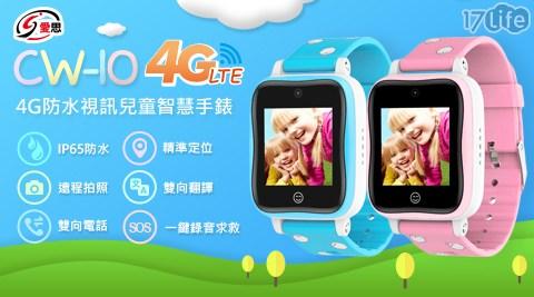 4G/防水/兒童手環/防走失/視訊/兒童智慧手錶/IPS/遠程監聽/SOS求助/精準定位/兒童手錶/定位/計步器/無線上網/LINE