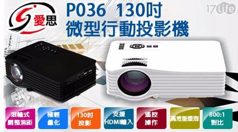 IS P-036 微型行動投影機