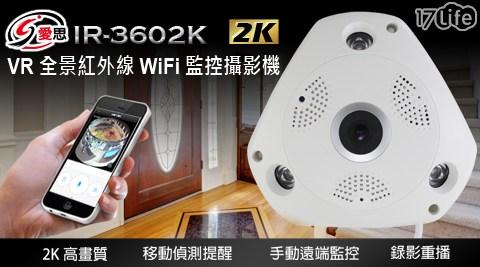 監視器/紅外線/攝影機/IR-360/愛思/IS/VR/全景/全景模式/小行星/小地球