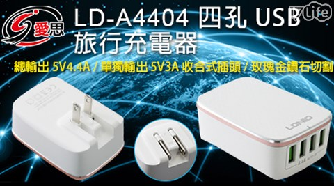 IS LD-A4404/四孔/USB/旅行/充電器