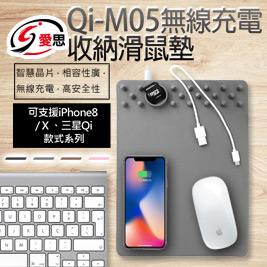 Qi-M05 無線充電收納滑鼠墊