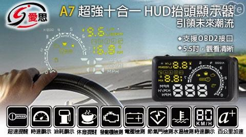 IS A7 HUD 抬頭顯示器