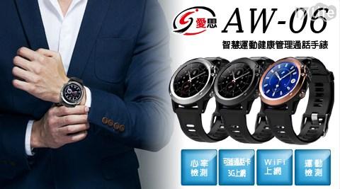 穿戴裝置/智慧手環/智慧手錶/心率