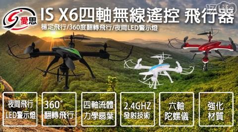 飛行器/無線遙控飛行/六軸陀螺儀/USB充電/翻轉飛行/四軸/無線遙控器