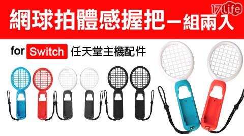 Switch/任天堂/Switch 網球拍體感握把/網球拍