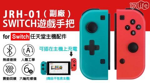 IS/愛思/joycon/副廠/相容/JRH-01/任天堂/NS/Nintendo