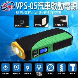 IS愛思-VPS-05汽車萬用緊急啟動電源