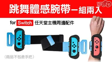 Switch 跳舞體感腕帶/Switch/跳舞體感腕帶/任天堂/腕帶/遊戲