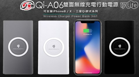 Qi-A06 雙面無線充電 行動電源
