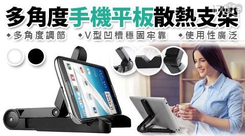 手機/平板/散熱/支架/平板支架/手機支架