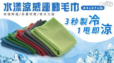 運動毛巾/毛巾/運動