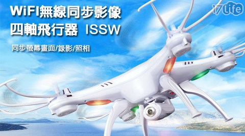 2.4GHz無線發射攝錄影遙控Wi-Fi同步影像四軸飛行器
