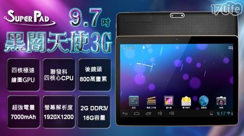黑闇天使 9.7吋 3G平板電腦