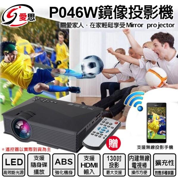 P046W鏡像投影機(附遙控器)