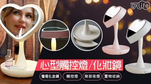 化妝鏡/補光燈/心型/小夜燈/觸控燈/照明燈/夜燈/收納
