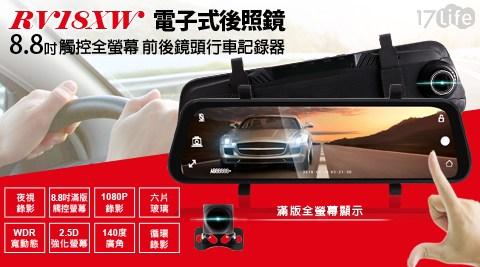 後鏡頭/1080P/8.8吋/全頻/後視鏡/倒車雷達