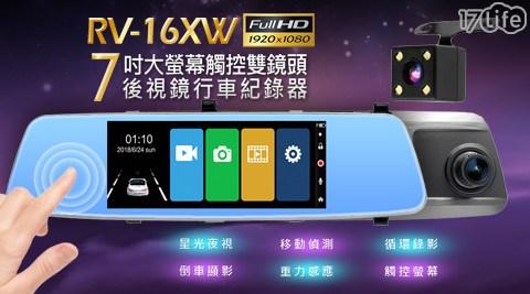 RV-16XW 7吋觸控雙鏡頭行車紀錄器