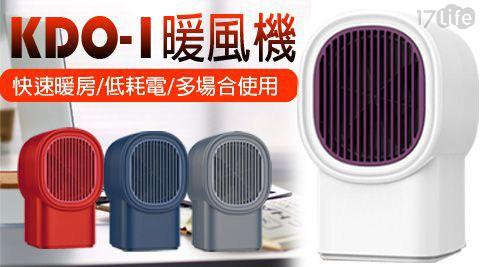 暖風機/保暖/暖器/暖風/電暖器/KDO-1
