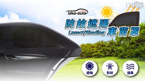 車用/防蚊/遮陽/車窗罩/車窗/窗戶/防曬/透氣/汽車