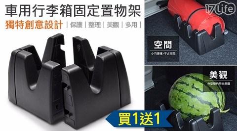 【idea-auto】車用行李箱固定置物架買一送一